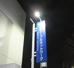 LED照明施工例1