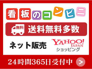 Yahooショッピング